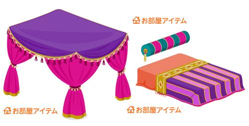 ベッド用天蓋・スルタン風ベッド・円筒型ピロー