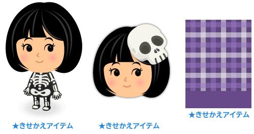ガイコツスーツ・ガイコツお面・背景:チェック宵紫