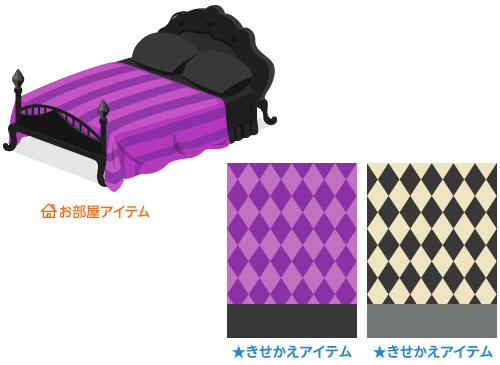 ベッド紫黒ストライプ・背景:ダイヤ紫黒・背景:ダイヤ白黒