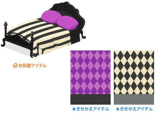 ベッド白黒ストライプ・背景:ダイヤ紫黒・背景:ダイヤ白黒