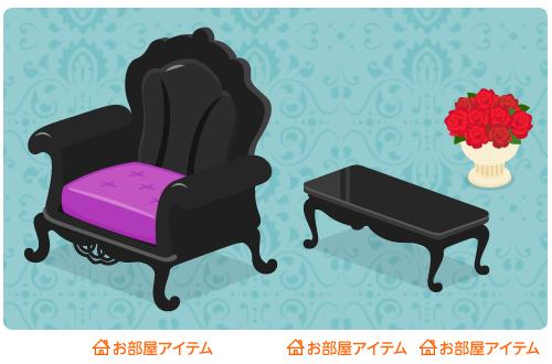 アームチェア黒×紫・ゴシック風ローテーブル黒・赤いバラの花びん