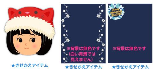 にゃんこサンタ帽・雪ラインフレーム・リースフレーム2013