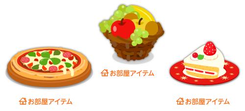 ピザマルゲリータ・フルーツかご・苺ショート カット