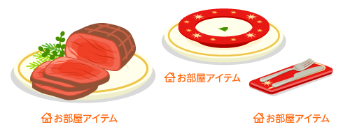 ローストビーフ・ディナー皿セット・カトラリーセット