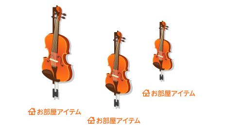 壁掛バイオリン大・壁掛バイオリン中・壁掛バイオリン小