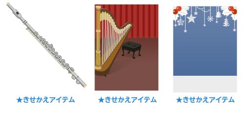 手持ちフルート・背景:演奏会ハープ・背景:吊飾り白青