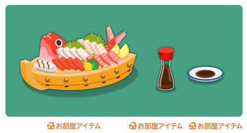お刺身船盛り・しょうゆさし・しょうゆ小皿