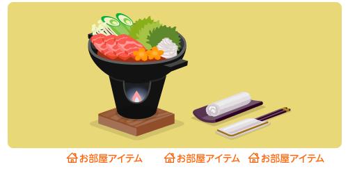 一人用鍋コンロ・お手ふき・袋入り塗箸