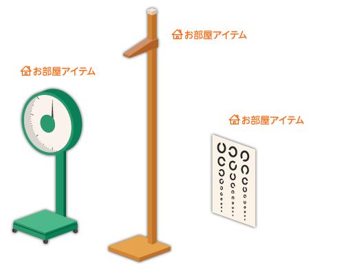 業務用体重計・身長計・視力検査表