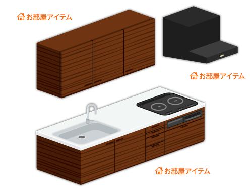 システムキッチン濃茶・ウォール収納ユニット濃茶・レンジフード