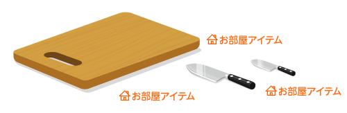木製カットボード・キッチン包丁・キッチン包丁ミニ