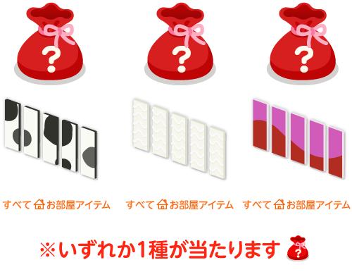 部屋袋アートパネル黒円・部屋袋アートパネル白波・部屋袋アートパネル赤い丘