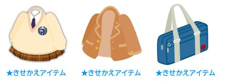 制服セットベージュ+茶・制服ブレザーキャメル・肩掛スクールバッグ紺