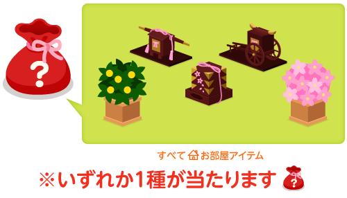 部屋袋ひな飾り~右近の橘・左近の桜・ひな飾り御駕籠・ひな飾り重箱・ひな飾り御所車