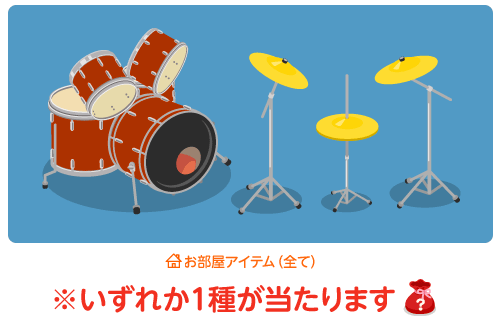 部屋袋ドラム・ドラムセット・シンバル1・シンバル2・シンバル3