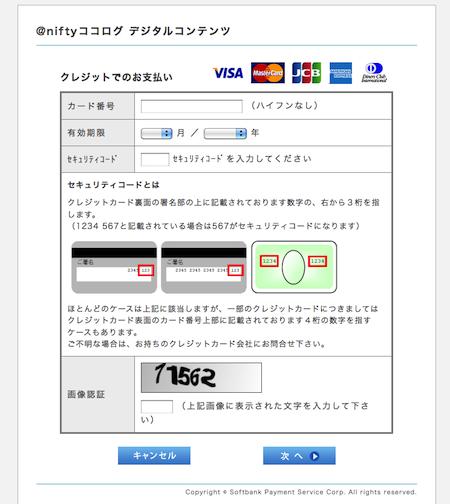 クレジットカード番号を入力する画面