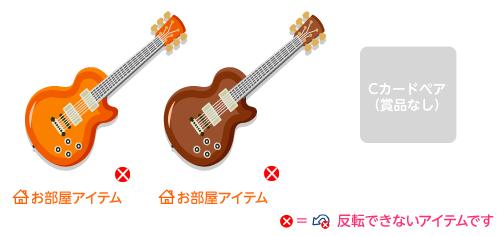 壁掛けギターオレンジ・壁掛けギターブラウン
