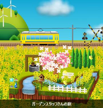 菜の花の庭