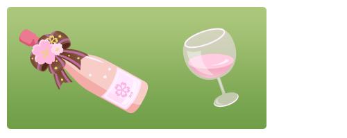 ワインボトル桜ロゼ、手持ちワイングラスロゼ