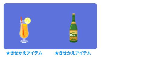 手持ちオレンジカクテル・手持ち瓶ビール