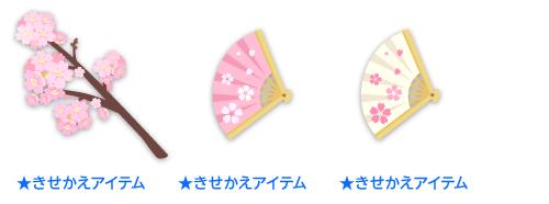 手持ち桜の枝・桜扇子ピンク・桜扇子白