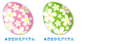 手持ちエッグ花ピンク・手持ちエッグ花緑