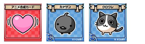 アニメ合成カード・カアサン・クロワレ