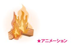 動くたき火