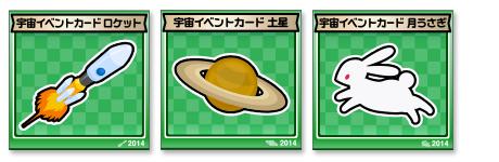宇宙イベントカード