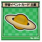 宇宙イベントカード土星