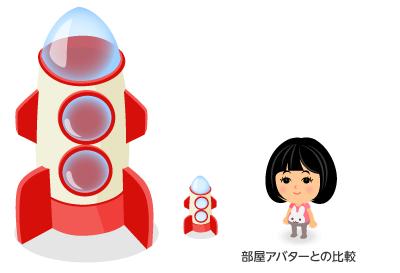 月ロケット特大、月ロケットミニ