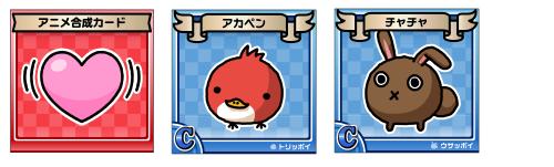 アニメ合成カード・アカペン・チャチャ