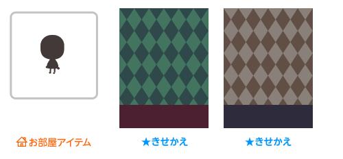 部屋用追加アバター・背景:ダイヤ草小豆・背景:ダイヤ茶鼠