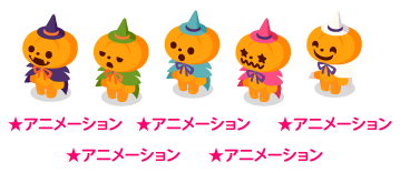 動くかぼちゃ人形紫・動くかぼちゃ人形緑・動くかぼちゃ人形空色・動くかぼちゃ人形ピンク・動くかぼちゃ人形ホワイト