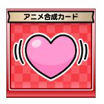 アニメ合成カード