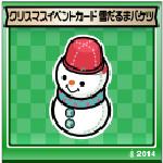 クリスマスイベントカード雪だるまバケツ