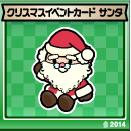 クリスマスイベントカードサンタ
