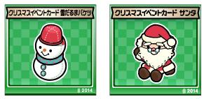 クリスマスイベントカード雪だるまバケツ・クリスマスイベントカードサンタ
