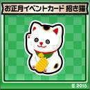 お正月イベントカード招き猫