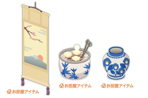 掛け軸初日・火鉢・花模様の壺藍
