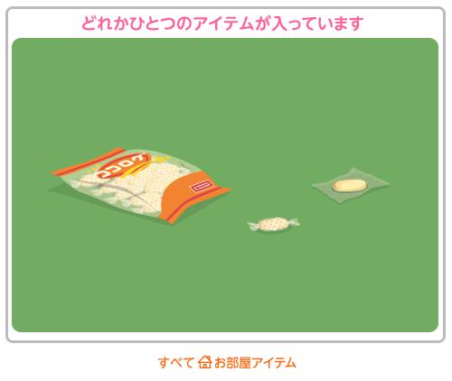 袋No.0351