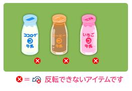 びん牛乳・びんコーヒー牛乳・びんいちご牛乳