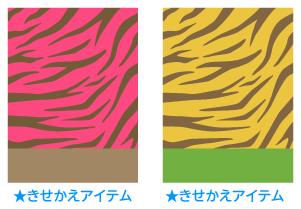 背景:トラ縞ピンク・背景:トラ縞イエロー