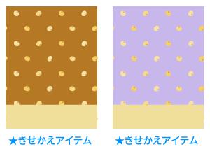 背景:福豆モカ・背景:福豆ラベンダー