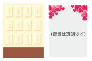 板チョコ ホワイト・ピンクハートフレーム