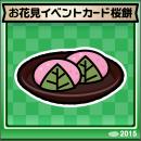 お花見イベントカード桜餅