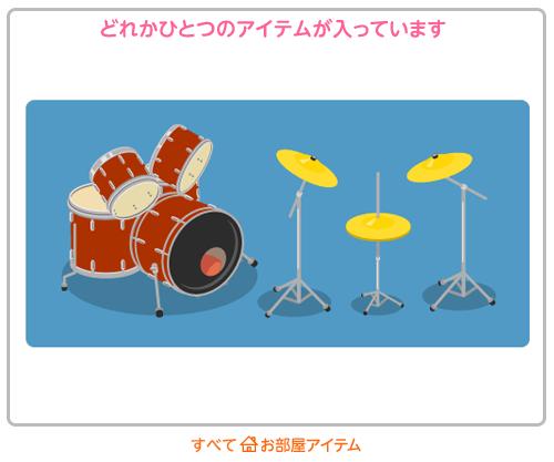 部屋袋ドラム