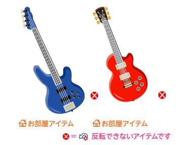 立掛けギターネイビー・立掛けギターオレンジ