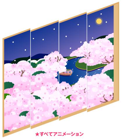 動く桜が淵夜の四連窓大各種