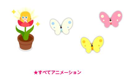 動く親指姫のチューリップ・動くお部屋蝶々各種